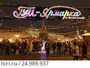 Купить «Новогодняя ГУМ-Ярмарка на Красной площади. Город Москва», эксклюзивное фото № 24989937, снято 28 января 2017 г. (c) Алексей Гусев / Фотобанк Лори