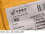 Международное почтовое отправление мелкий пакет из Китая (2017 год). Редакционное фото, фотограф Александр Игнатов / Фотобанк Лори