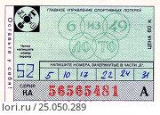 Купить «Билет лотереи спортлото выпущенный в СССР, 1970 года», иллюстрация № 25050289 (c) Евгений Мухортов / Фотобанк Лори