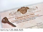 Купить «Свидетельство о государственной регистрации права на жильё», фото № 25066925, снято 5 февраля 2017 г. (c) Victoria Demidova / Фотобанк Лори