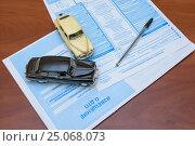 Купить «Извещение о ДТП и двумя машинками, стоящими на документах», фото № 25068073, снято 5 февраля 2017 г. (c) Гетманец Инна / Фотобанк Лори