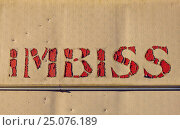Купить «The word 'Imbiss', red letters on a beige background», фото № 25076189, снято 10 января 2014 г. (c) mauritius images / Фотобанк Лори