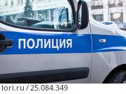 Купить «Автомобиль полицейский», фото № 25084349, снято 2 февраля 2017 г. (c) Victoria Demidova / Фотобанк Лори