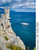 Купить «Крым. Замок «Ласточкино гнездо»», эксклюзивное фото № 25103793, снято 28 сентября 2013 г. (c) Яна Королёва / Фотобанк Лори