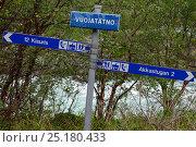 Купить «Signpost on the Laponia circuit of the Padjelantaleden trail, Padjelanta National Park and Sarek National Park, Norrbotten, Lapland, Sweden.», фото № 25180433, снято 19 декабря 2018 г. (c) Nature Picture Library / Фотобанк Лори