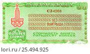 Билет денежно-вещевой спортивной лотереи Спринт выпущенный в СССР, 1980 года. Редакционная иллюстрация, иллюстратор Евгений Мухортов / Фотобанк Лори