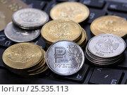 Российский рубль. Монеты на клавиатуре ноутбука. Стоковое фото, фотограф Яна Королёва / Фотобанк Лори