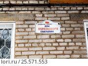 """Купить «Табличка """"Дом образцового содержания""""», эксклюзивное фото № 25571553, снято 10 января 2016 г. (c) Инна Козырина (Трепоухова) / Фотобанк Лори"""