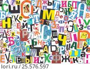 Коллаж из букв русского алфавита, вырезанных из газет и журналов. Стоковая иллюстрация, иллюстратор Илюхина Наталья / Фотобанк Лори