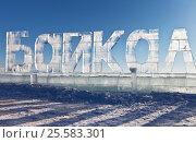 Купить «Слово Байкал из прозрачного льда озера на фоне синего неба», фото № 25583301, снято 19 февраля 2017 г. (c) Виктория Катьянова / Фотобанк Лори