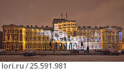 Купить «Лазерное шоу на фасаде здания Законодательного собрания Санкт-Петербурга ночью зимой», эксклюзивное фото № 25591981, снято 3 ноября 2016 г. (c) Максим Мицун / Фотобанк Лори