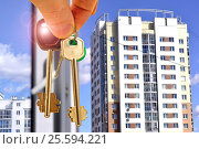 Купить «Ключи от квартиры на фоне нового жилого дома», фото № 25594221, снято 9 мая 2016 г. (c) Сергеев Валерий / Фотобанк Лори