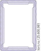 Купить «Рамка бланк шаблон для сертификата грамоты или диплома», фото № 25600981, снято 18 февраля 2020 г. (c) Сергей Тихонов / Фотобанк Лори