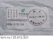 Почтовое отправление из Китая (2017 год). Редакционное фото, фотограф Александр Игнатов / Фотобанк Лори