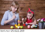 Купить «Mom and daughter paint Easter eggs», фото № 25622269, снято 25 февраля 2017 г. (c) Типляшина Евгения / Фотобанк Лори
