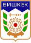 Герб города Бишкек 1991-1994 г. Киргизия, иллюстрация № 25627461 (c) Владимир Макеев / Фотобанк Лори