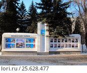 Купить «Самара. Доска почета Ленинского района», фото № 25628477, снято 5 февраля 2012 г. (c) Светлана Кириллова / Фотобанк Лори