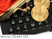 Купить «Монеты и кошелёк на клавиатуре компьютера», эксклюзивное фото № 25641153, снято 28 февраля 2017 г. (c) Юрий Морозов / Фотобанк Лори