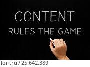 Купить «Content Rules The Game», фото № 25642389, снято 24 мая 2019 г. (c) Ивелин Радков / Фотобанк Лори