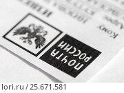 Купить «Почтовый бланк почты России», эксклюзивное фото № 25671581, снято 6 февраля 2017 г. (c) Игорь Низов / Фотобанк Лори