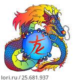 Купить «Wise rainbow east dragon on white», иллюстрация № 25681937 (c) Анастасия Некрасова / Фотобанк Лори