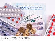 Купить «Полис медицинского страхования, таблетки и деньги», фото № 25702385, снято 24 октября 2016 г. (c) Андрей Липинский / Фотобанк Лори