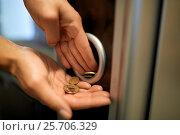 Купить «hands with euro coins at vending machine», фото № 25706329, снято 18 сентября 2016 г. (c) Syda Productions / Фотобанк Лори