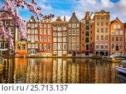 Купить «Old buildings in Amsterdam at spring», фото № 25713137, снято 30 сентября 2012 г. (c) Sergey Borisov / Фотобанк Лори