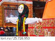 Купить «Кукла Масленица. Самара», фото № 25726953, снято 26 февраля 2017 г. (c) Акиньшин Владимир / Фотобанк Лори