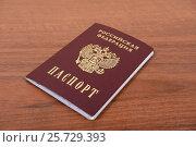 Паспорт гражданина Российской Федерации лежит на столе. Стоковое фото, фотограф Юрий Морозов / Фотобанк Лори