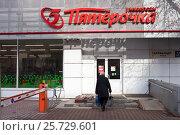 Купить «Вывеска супермаркета «Пятерочка»», фото № 25729601, снято 11 марта 2017 г. (c) Victoria Demidova / Фотобанк Лори