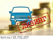 Купить «Лизинг - форма кредитования при приобретении дорогостоящих товаров», фото № 25732257, снято 12 февраля 2016 г. (c) Сергеев Валерий / Фотобанк Лори