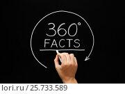 Купить «Facts 360 Degrees Concept», фото № 25733589, снято 24 мая 2019 г. (c) Ивелин Радков / Фотобанк Лори
