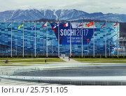 Купить «Ледовый дворец «Айсберг» с баннером «Sochi2017 3rd cism world winter games» на фоне снежных гор, Сочи», эксклюзивное фото № 25751105, снято 25 февраля 2017 г. (c) Диана Должикова / Фотобанк Лори