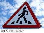 Предупреждающий дорожный знак 1.22 Пешеходный переход. Стоковое фото, фотограф Юлия Мальцева / Фотобанк Лори