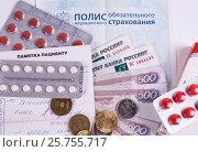 Купить «Деньги и лекарственные препараты лежат на столе», фото № 25755717, снято 24 октября 2016 г. (c) Андрей Липинский / Фотобанк Лори