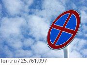 """Запрещающий дорожный знак 3.27 """"Остановка запрещена"""" на фоне голубого неба с облаками. Стоковое фото, фотограф Юлия Мальцева / Фотобанк Лори"""