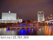 Москва-река и Дом Правительства РФ (2017 год). Редакционное фото, фотограф Emelinna / Фотобанк Лори