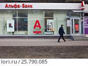 """Купить «Вывеска """"Альфа-Банк"""". Вход в отделение банка», фото № 25790085, снято 18 марта 2017 г. (c) Victoria Demidova / Фотобанк Лори"""
