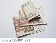 Купить «Русские деньги», фото № 25801789, снято 21 марта 2017 г. (c) Sashenkov89 / Фотобанк Лори