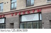 Купить «Вывеска салон красоты на фасаде здания, крупный план», видеоролик № 25804509, снято 21 марта 2017 г. (c) Кекяляйнен Андрей / Фотобанк Лори
