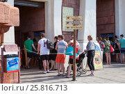 Купить «Небольшая очередь в кассу аквапарка Сиам в утреннее время. Парк Сиам (Siam) в городе Коста Адехе (Costa Adeje). Тенерифе, Канарские острова, Испания», фото № 25816713, снято 28 декабря 2015 г. (c) Кекяляйнен Андрей / Фотобанк Лори