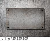 Купить «Old steel frame on metal wall background 3d illustration», иллюстрация № 25835805 (c) Андрей Кузьмин / Фотобанк Лори