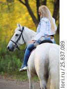 Купить «Blonde woman rides on white horse in autumn park, back view», фото № 25837089, снято 24 сентября 2015 г. (c) Losevsky Pavel / Фотобанк Лори