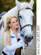 Купить «Woman with white hair poses with white horse in sunny autumn park», фото № 25837097, снято 24 сентября 2015 г. (c) Losevsky Pavel / Фотобанк Лори