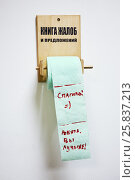 Wooden holder for toilet paper with inscription Customer Feedback Book and roll with text Thanks Guys You Are The Best. Стоковое фото, фотограф Losevsky Pavel / Фотобанк Лори