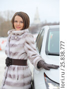 Купить «Portrait of happy beautiful girl in a fur standing near the white car on the street», фото № 25838777, снято 14 февраля 2015 г. (c) Losevsky Pavel / Фотобанк Лори