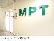 Купить «entry to premises for magnetic resonance imaging, view from hallway, large writing on wall -magnetic resonance imaging (MRI)», фото № 25839809, снято 31 августа 2015 г. (c) Losevsky Pavel / Фотобанк Лори