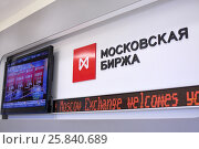 MOSCOW, RUSSIA - APR 10, 2014:  Sign of company and logo in office of the Moscow Exchange. Редакционное фото, фотограф Losevsky Pavel / Фотобанк Лори