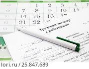 Трудовой договор с работником и ручка на фоне календаря. Стоковое фото, фотограф Наталья Осипова / Фотобанк Лори
